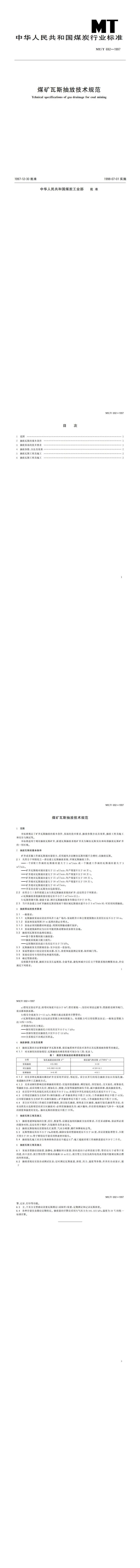 •MT_T 692—1997 煤矿瓦斯抽放技术规范_0.jpg